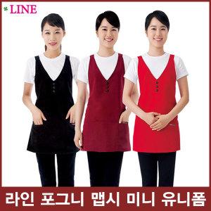 라인 포그니 맵시 미니 유니폼 LN6041/미용실/앞치마/
