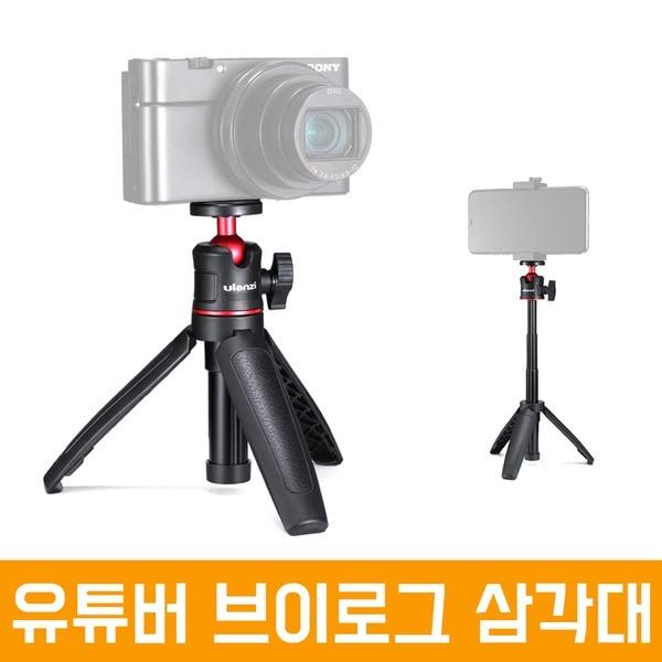 개인방송 유튜브 브이로그 삼각대 ulanzi MT-08 3단