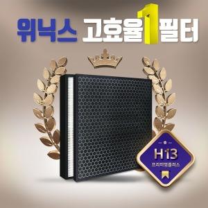 위닉스 제로S 공기청정기 AZSE430-IWK필터CAF-I0S3