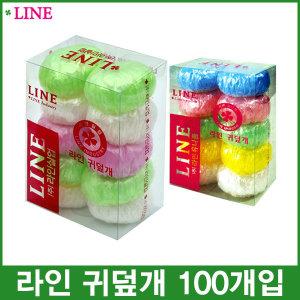 라인 귀덮개 LN1002/귀마개/100개입/미용/염색/비닐/