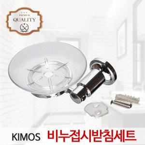(KIMOS)비누받침 세트 비누 받침대 욕실용품 컵대