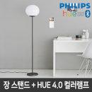 필립스 HUE장스탠드 GIMFO 장 + HUE 4.0 컬러램프