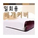 국산 일회용 베개커버 1박스 (3600매) 방수코팅
