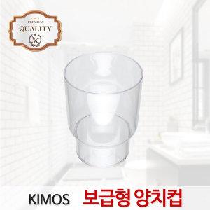 (KIMOS)보급형 양치컵 투명한 욕실컵 칫솔컵 욕실용품
