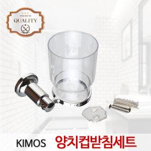 (KIMOS)양치컵 세트 컵대 욕실컵 칫솔컵 욕실용품 컵