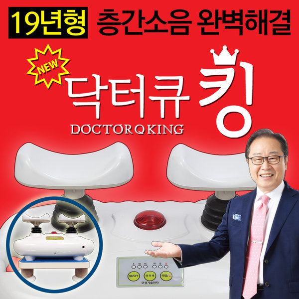 19년형 발목펌프 닥터큐 닥터큐킹 특별할인 이벤트
