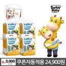 대디베이비 슬림 팬티기저귀 대형 4팩