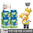 대디베이비 슬림 팬티기저귀 점보 4팩