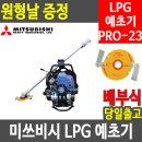 미쓰비시 LPG예초기 TL-231FG pro-23 배부식 원형날