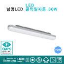 LED 형광등 클릭 일자등 30W 주광색(하얀빛) / 삼성칩