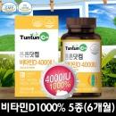 비타민D 4000 IU (6개월분)