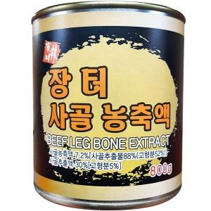 우골농축액(장터 800g)/can/사골엑기스