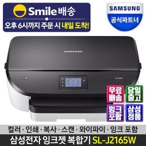 잉크젯복합기/프린터 SL-J2165W 잉크포함 (ST)