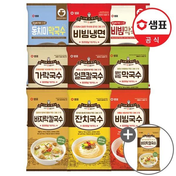 국수 9봉 골라담기+국수1봉 증정/비빔/막국수