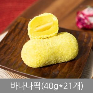 바나나떡(40g 21개)/떡/국내산찹쌀/