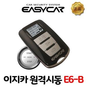 이지카 E6-B 경보기시공 장착 / 리모컨케이스