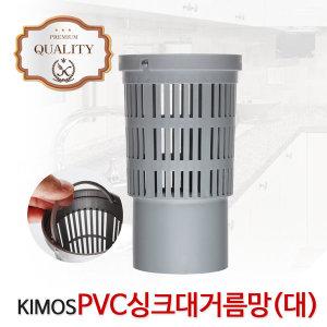 (KIMOS)PVC 싱크대 거름망(대)배수구망 씽크대 거름망