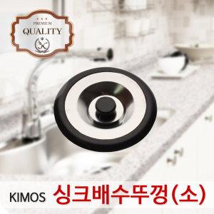(KIMOS)싱크뚜껑(소)싱크대 배수구 덮개 싱크망 뚜껑