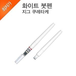 세종문구화구-지그 화이트 붓펜/하이라이트펜