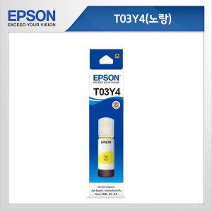 정품잉크 T03Y400 노랑L4150/L4160/L6160/L6170/L6190