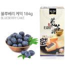 로얄패밀리 펑리수 블루베리 케익 184g/플레인/길쭉이