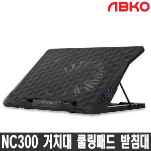 ABKO NCORE NC300 노트북 쿨링 패드 거치대 받침대 ㅡ
