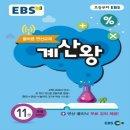 EBS 초등 계산왕 11권(2020년)