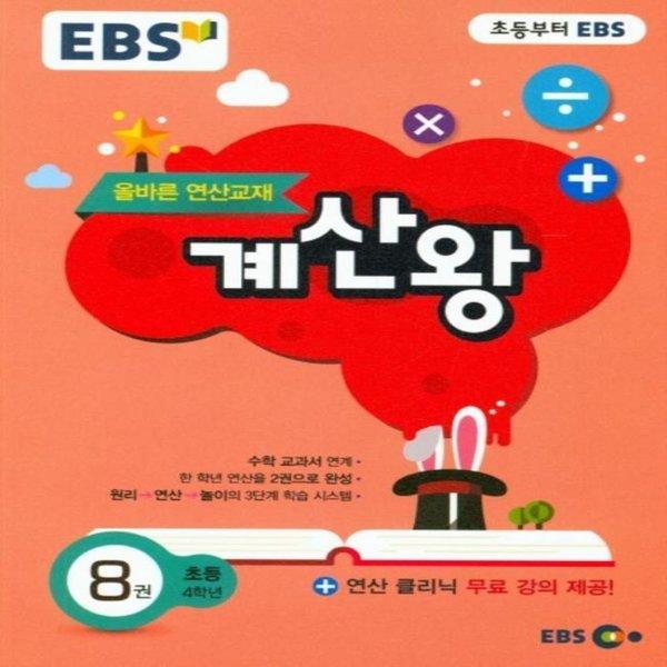 EBS 초등 계산왕 8권(2020년)