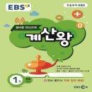 EBS 초등 계산왕 1권(2020년)