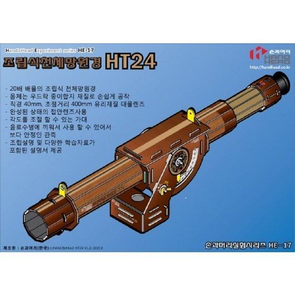 손과머리/ 20배율 조립식천체망원경 HT24