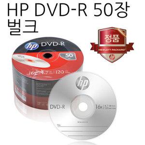 HP DVD-R 50P/벌크포장/HP DVD-R 50장/공DVD 벌크
