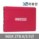 960X SSD2TB SATA SSD하드 2테라 PC 노트북