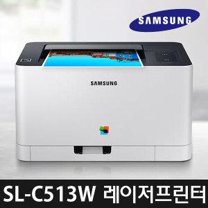 삼성 SL-C513W 컬러레이저프린터 (토너포함)