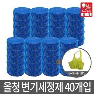 올청 변기세정제 45g 40개 + 싱크대 바구니