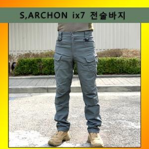 SARCHON ix7 전술바지/카고바지/텍티컬/미군용바지