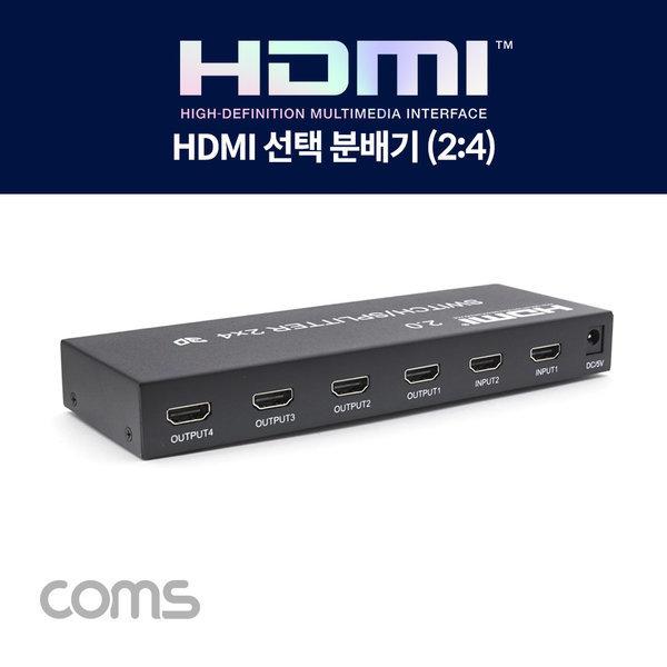 2in 4out HDMI 선택 분배기 2:4/UHD 4K 60Hz