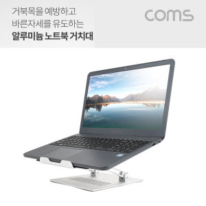 노트북 알루미늄 거치대 스탠드/접이식 받침대/각도