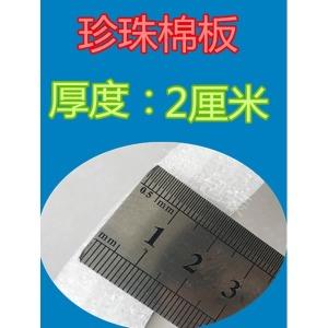 폼보드 포장 화이트 EPE코튼펄 재질 두꺼운 1234510C