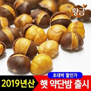 황금 약단밤 1kg 올해 2019년산 고급 햇 약밤 (한정판)
