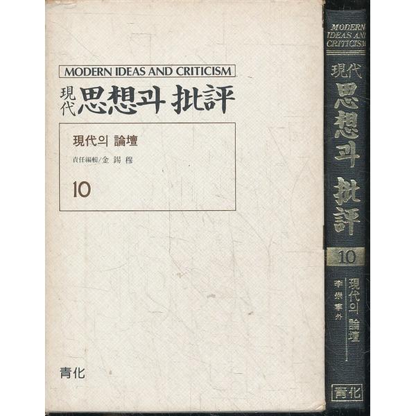 청화 현대 사상과 비평 (10권 세트) 양장본