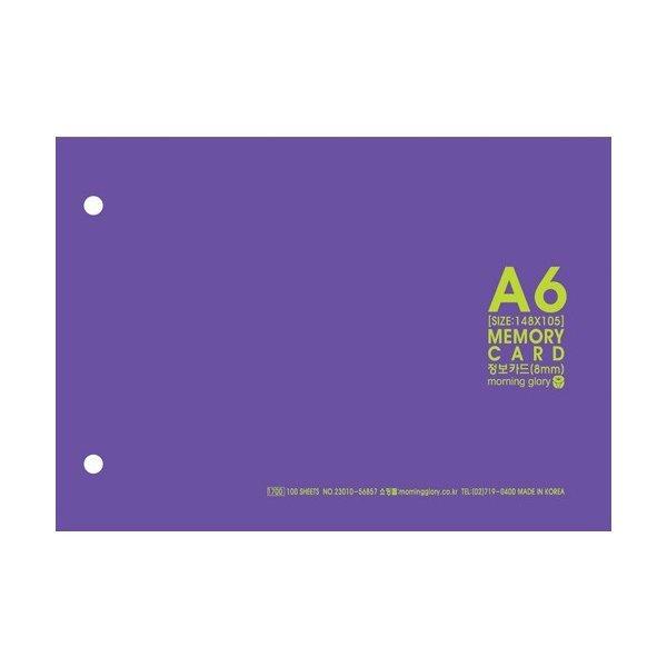 A6 정보카드 2000 모닝
