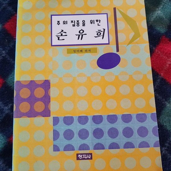 주의 집중을 위한 손유희/임미혜.창지사.1997