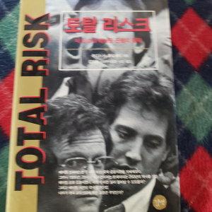 토탈 리스크/주디스 H.론슬레이.길벗.1996