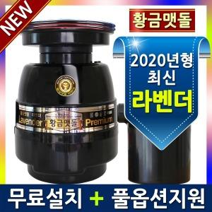 황금맷돌 라벤더 음식물처리기 분쇄기/ 최고급형