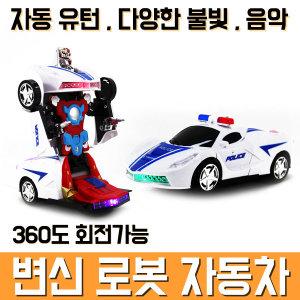 자동유턴/음악/불빛/변신자동차/로봇/변신카/자동차