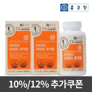 비타민D 4000IU 츄어블 2병 총6개월분_추가쿠폰