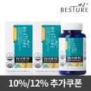베스처 관절 트리플액션 MSM 글루코사민 60정x2박스
