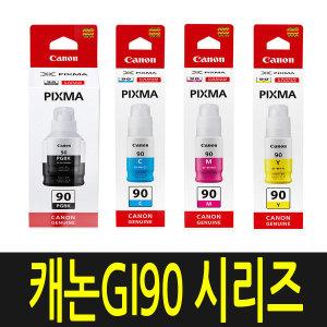 캐논 GI90 정품 G5090 G5092 G6090 G6091 G6092 G7090