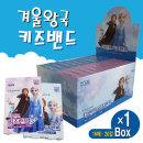 일회용밴드 겨울왕국 표준형 20각(1box)