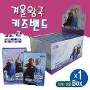 일회용밴드 겨울왕국 혼합형 20각(1box)